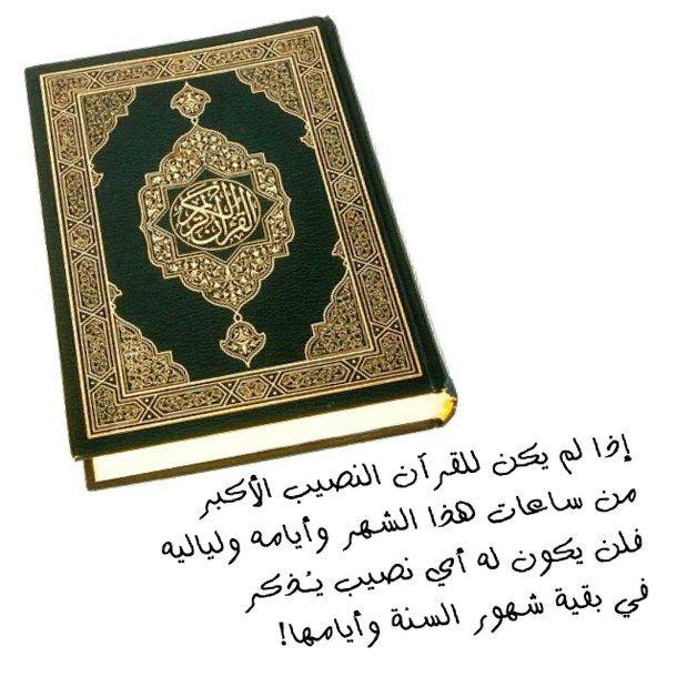 Islam Ksa قرآن القرآن بالعربي صبايا شهر رمضان ﻋﺮﺑﻲ قرا ن ر م ض ان ﻋﺮﺏ ب ن ات ﺷﺒﺎﺏ القرآن Quran Personalized Items Sayings