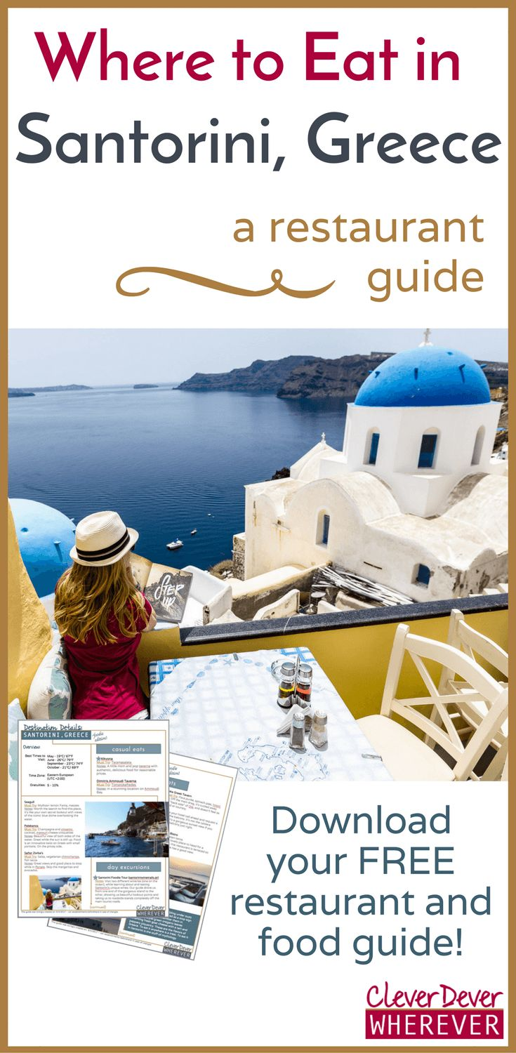 Where to eat in Oia, Santorini, Greece | Download your free guide to restaurants in Santorini, Greece!