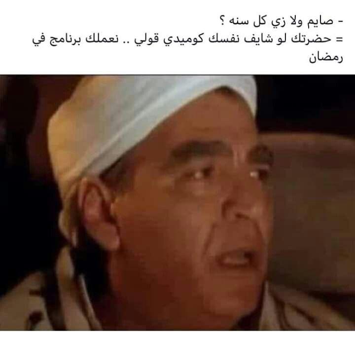 Pin By 𝓢𝓪𝓵𝓪𝓱 On اضحك يا نكدي Arabic English Quotes Arabic Funny Arabic Jokes