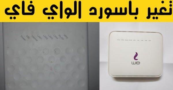 في السابق قد عرضنا بعض الدروس الخاصة بالراوتر والشبكات و التي خصصنا فيها بعض التفاصيل حول خاصية Wps التي تسمح للمتصلين الاتصال ب Router Computer Computer Mouse