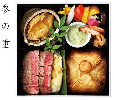 参の重 左上から ・あわびとつぶ貝と大根の白だし煮  ・野菜と海老のグリル ディルマヨネーズ添え  ・宮崎和牛ヒレ肉のステーキとドフィノワ、赤ワインバター添え  ・平目と魚介のムース パイ包み