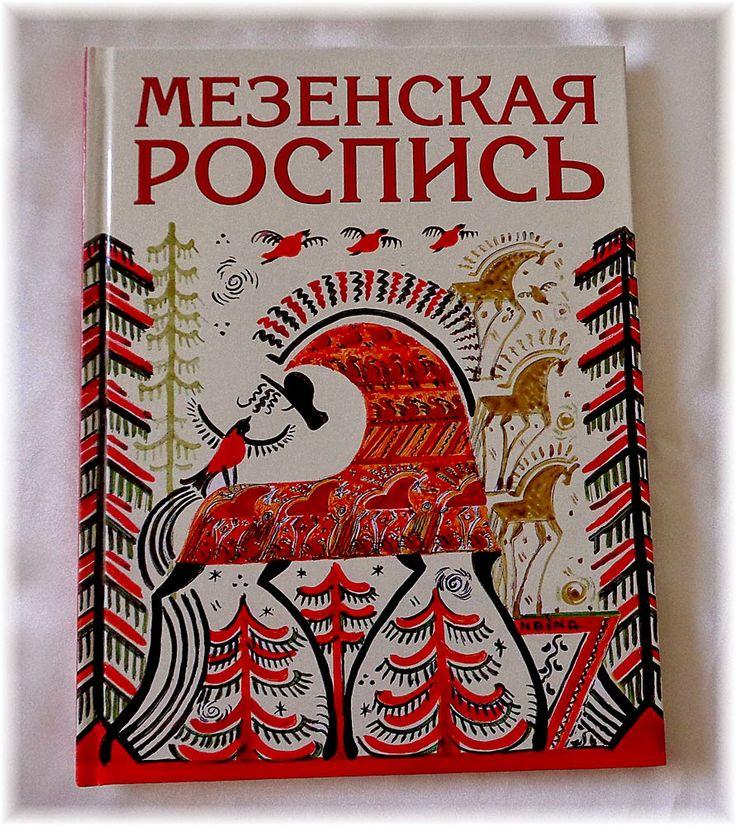 """Сделано руками и... головой:): Похвастаюсь :) Книга """"Мезенская роспись"""""""