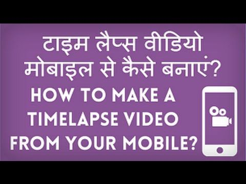 How To Make Beautiful Videos Through Timelapse On Your