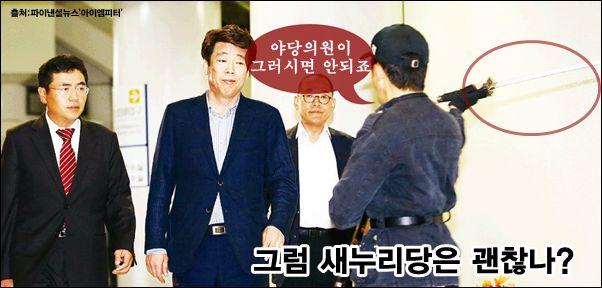 해피아+철피아= 새누리당은 괜찮다? :: 아이엠피터