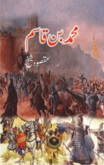Muhammad Bin Qasim By Maqsood Sheikh-www.novelspk.com-