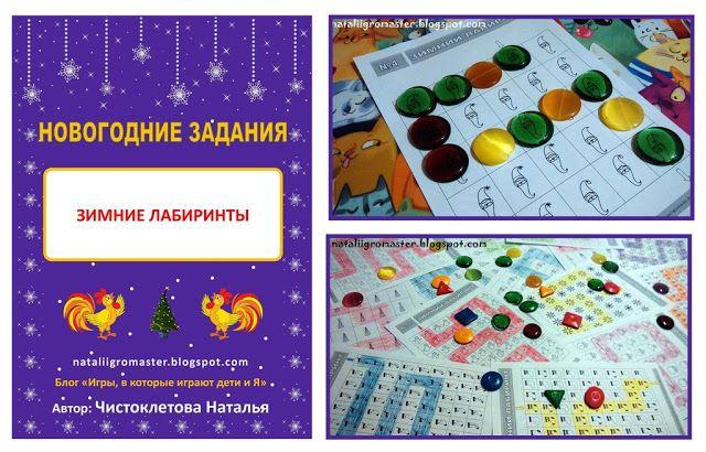 ЖДЁМ 2017 :: Игры, в которые играют дети и Я