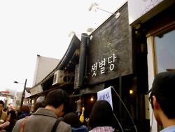 Bukchon,seoul
