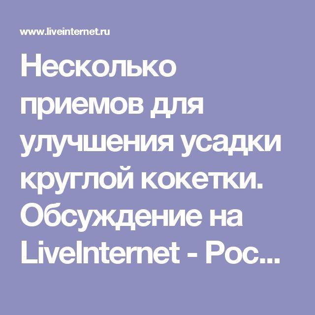 Несколько приемов для улучшения усадки круглой кокетки. Обсуждение на LiveInternet - Российский Сервис Онлайн-Дневников