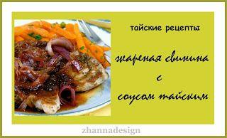 be healthy-page: Жареная Свинина с соусом тайским