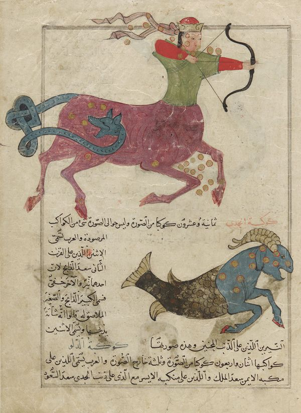 "Folio from a Aja'ib al-makhluqat (""Wonders of Creation"") by al-Qazvini early 15th century"