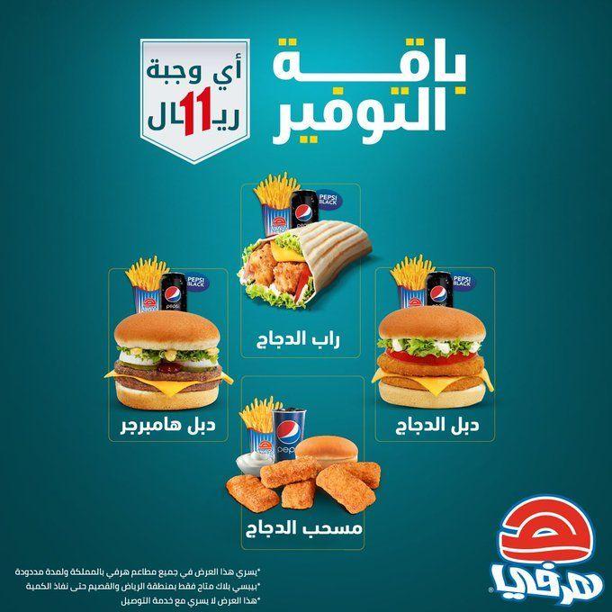 عروض المطاعم عرض مطعم هرفي السعودية علي باقة التوفير لحم دجاج بـ 11 ريال عروض اليوم Pep