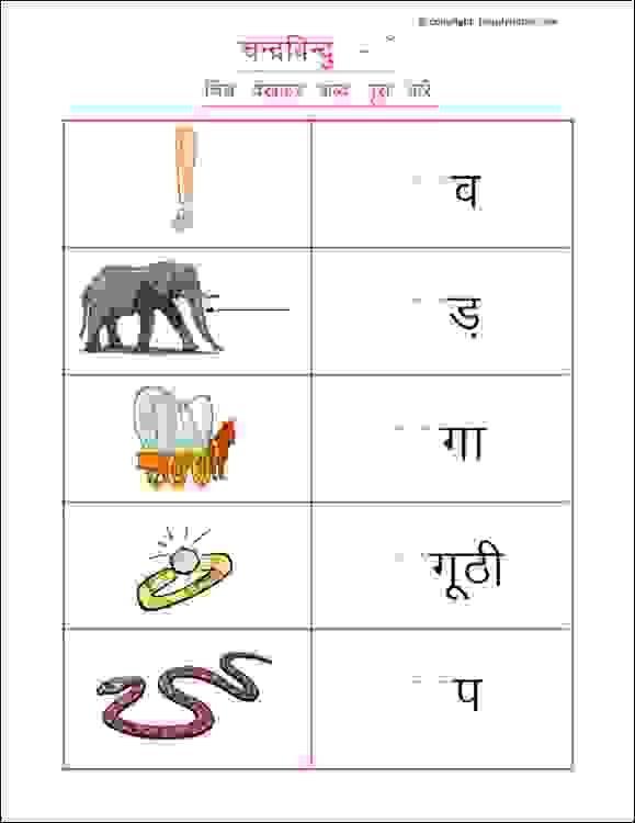 Hindi Matra Worksheets Hindi Worksheets For Grade 1 Hindi Worksheets With Pictures Hindi Activity Grade 1 Hi Hindi Worksheets Hindi Alphabet Hindi Language