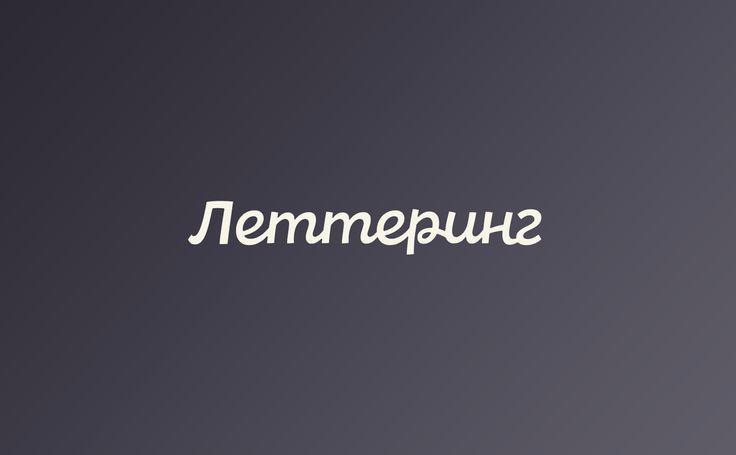 Рисованные шрифты: На русском