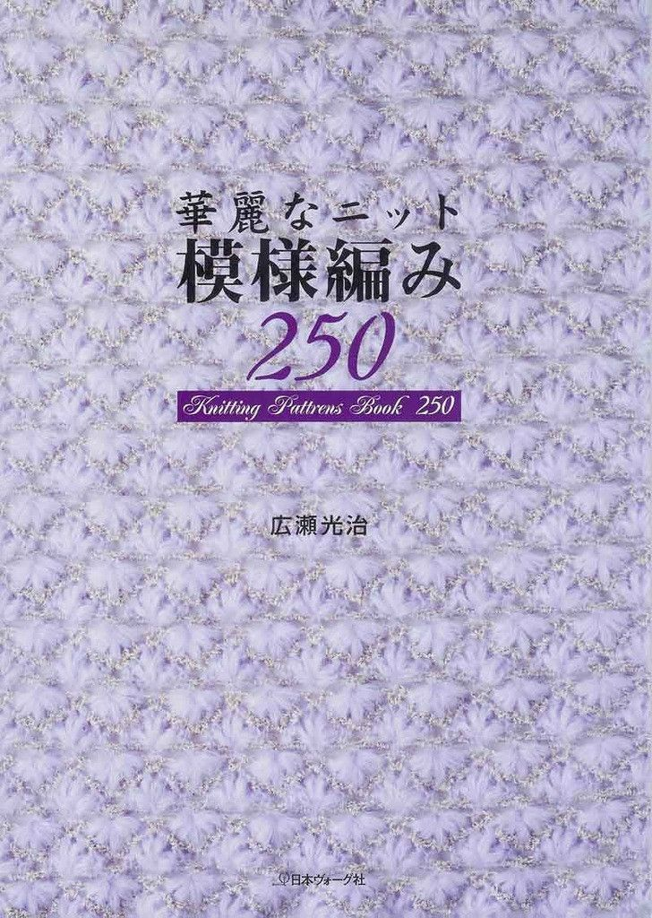 Hirose Koji ---- tricô padrões lindos 250-- 0111 - 0111 blog