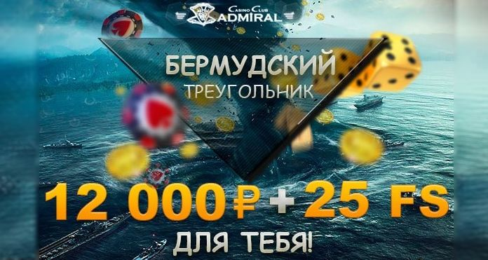 Чемпионат «Бермудский треугольник» в онлайн казино Адмирал.