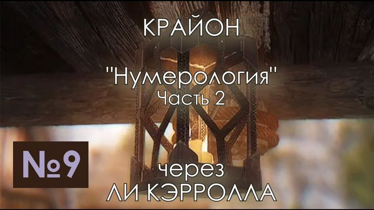 Крайон. Нумерология 2016 12 10 Часть 2. / Lee Carroll KRYON (аудиокнига ...