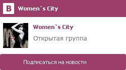 Группа сайта Women`s City