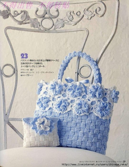Lovely basketweave stitch w/flowers handbag: fully charted