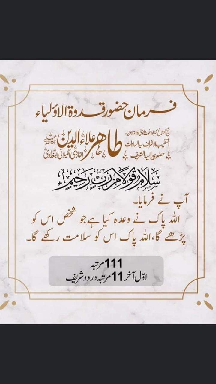 Pin By Samiullah On Wzaif Novelty Sign Urdu Poetry Poetry
