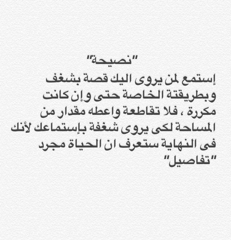 الحياة مجرد تفاصيل Arabic Calligraphy Calligraphy Life