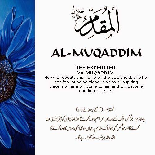 Al Asma Ul Husna 99 Names Of Allah God. The 99 Beautiful Names of Allah with Urdu and English Meanings. أسماء الله الحسنى