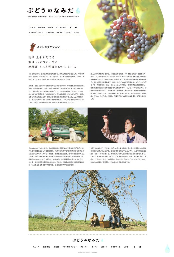 イントロダクション 映画『ぶどうのなみだ』10/4<北海道先行>10/11全国公開