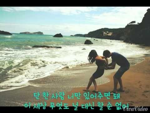 김종국 - 별, 바람, 햇살 그리고 사랑