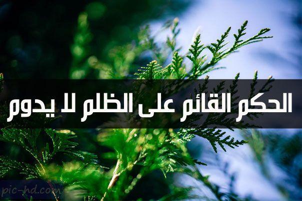 دعاء المظلوم على الظالم يبرد النار الي في القلب وقصص واقعية عن عاقبة الظلم Photo Quotes Islamic Quotes Words Quotes