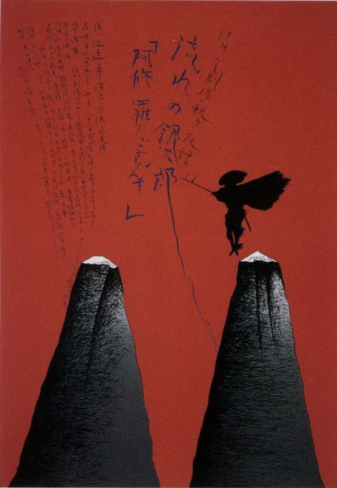 Japanese Poster: A figure in the shadows. Keisuke Nagatomo. - Gurafiku: Japanese Graphic Design