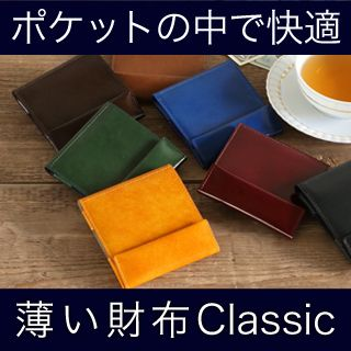 「薄い財布abrAsus」classicは、財布をゼロベースで考えた「特別な構造」で、薄さを実現。タイトなスーツのポケットに入れても、シルエットを崩しません。2013年グッドデザイン賞授賞。薄い財布abrAsus classic−厚さ7mmの二つ折り極薄財布。ポケットの中で究極の快適さを追求した財布。メンズ 男性 レディース女性 小銭入れ サイフ ウォレット レザー 本革 アブラサス 革 スーパークラシック SUPER CLASSIC グッドデザイン賞 受賞 ミニ財布 小さい財布