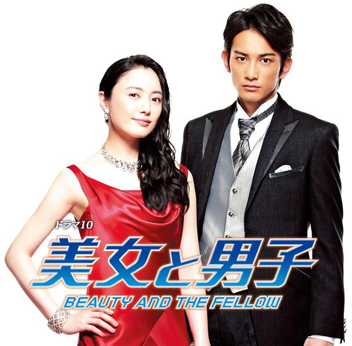 【ドラマ】美女と男子(2015春夏)