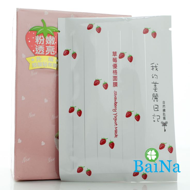 Check this product! Only on our shops   2015 Limited New Arrival Female Anti-aging Acne Beauty Face Mask Strawberry Mask Meticulous Jingbai Clsrified Single - US $10.07 http://webhealthbeauty.com/products/2015-limited-new-arrival-female-anti-aging-acne-beauty-face-mask-strawberry-mask-meticulous-jingbai-clsrified-single/