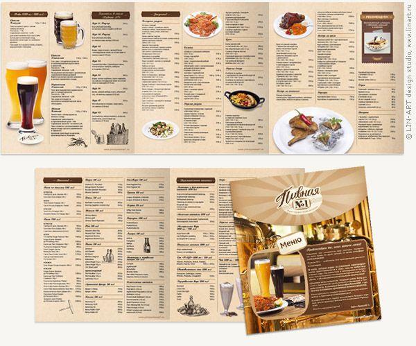 Меню ресторана-пивоварни  «Пивная №1» (г. Сургут)