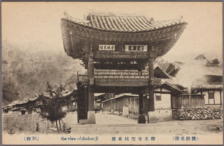 Chosen (Korea): A view of Shakuo-ji (Sogwangsa Temple (Sŏgwang-sa), Kosan County, Kangwon Province, North Korea. Destroyed in 1951 during Korean War)
