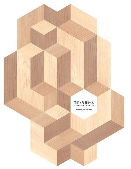 nendoがつくった2次元のフシギな積み木、特別付録「たいらな積み木」で遊んでみよう。