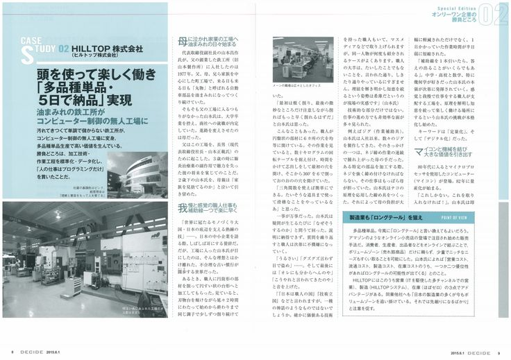 DECIDE 2015.06.01 「オンリーワン企業の勝負どころ」 1/2