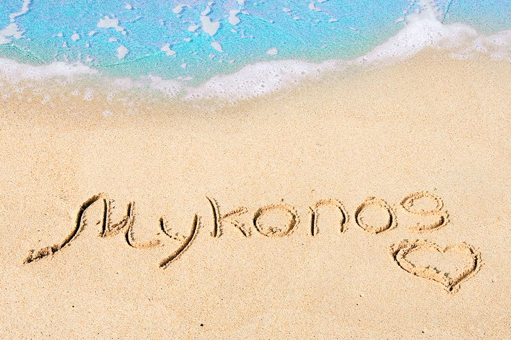 Kiss the sun! Book now your summer 2017 holiday in Mykonos and enjoy great prices and added values at https://goo.gl/d6eqDV   #mykonos #greece #summer2017 #fteliabayhotel #fteliabeach