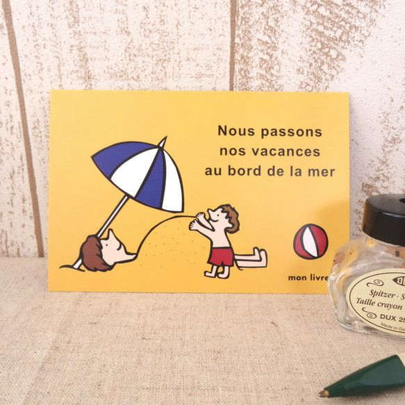 【ポストカード/No.21 海水浴】海辺で遊ぶ親子のイラストのポストカード。フランス語意味--私たちは休暇を海辺で過ごします。サイズ:100×14...|ハンドメイド、手作り、手仕事品の通販・販売・購入ならCreema。