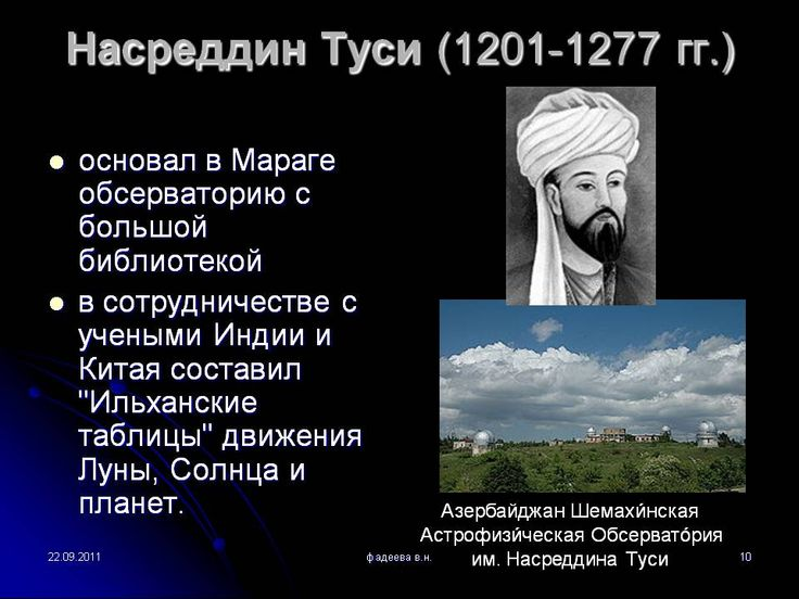 Насреддин Туси (1201-1277 гг