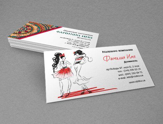 Друзья! Если ваша работа связана с пошивом одежды - то эти бесплатные шаблоны визиток для вас! http://www.vizitka.ua/katalog-dizainov/4931.htm http://www.vizitka.ua/katalog-dizainov/4933.htm