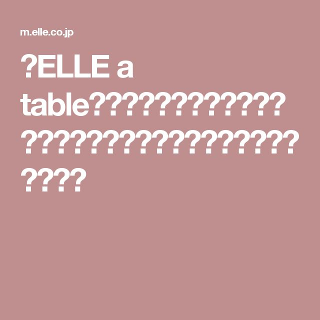 【ELLE a table】水切りヨーグルトのベイクド・ベリーケーキレシピ|エル・オンライン