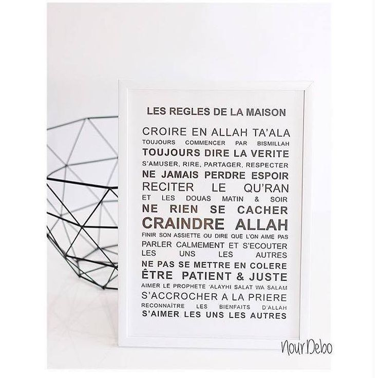 Poster Déco #1 – Les règles de la maison | Kariizmaa Design