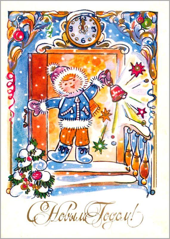 Новогодняя открытка 1985