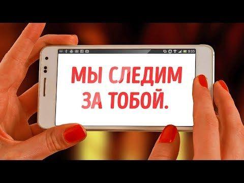 Узнайте, Кто Следит за Вами Через Телефон - YouTube