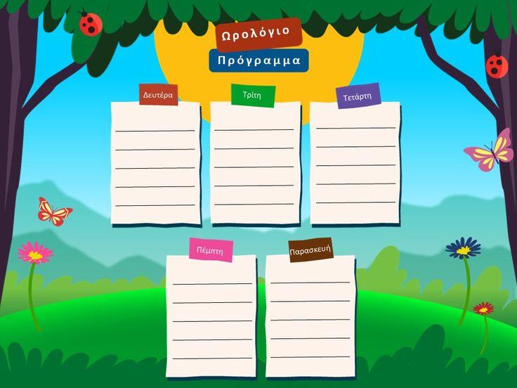 Ωρολόγια προγράμματα μαθημάτων - Ψηφιακή Τάξη