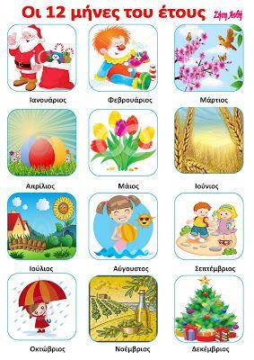 dreamskindergarten        Το νηπιαγωγείο  που ονειρεύομαι !: Λίστα αναφοράς και καρτέλες για τους μήνες του έτο...