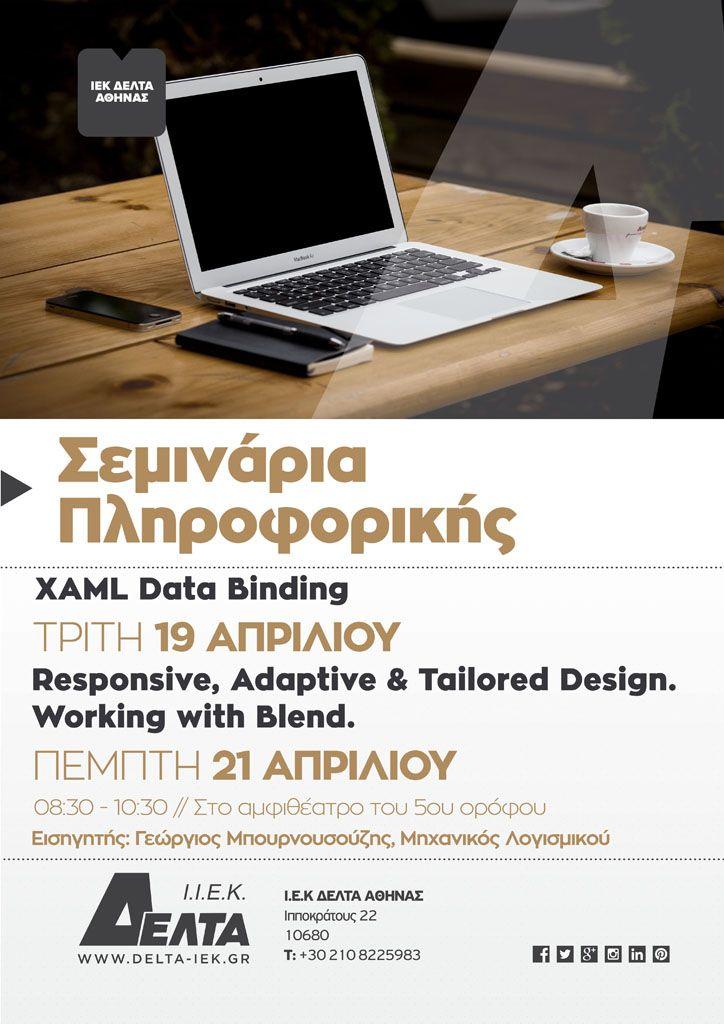 Σεμινάριο Πληροφορικής XAML Data Binding