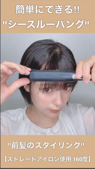 前髪 巻き 方