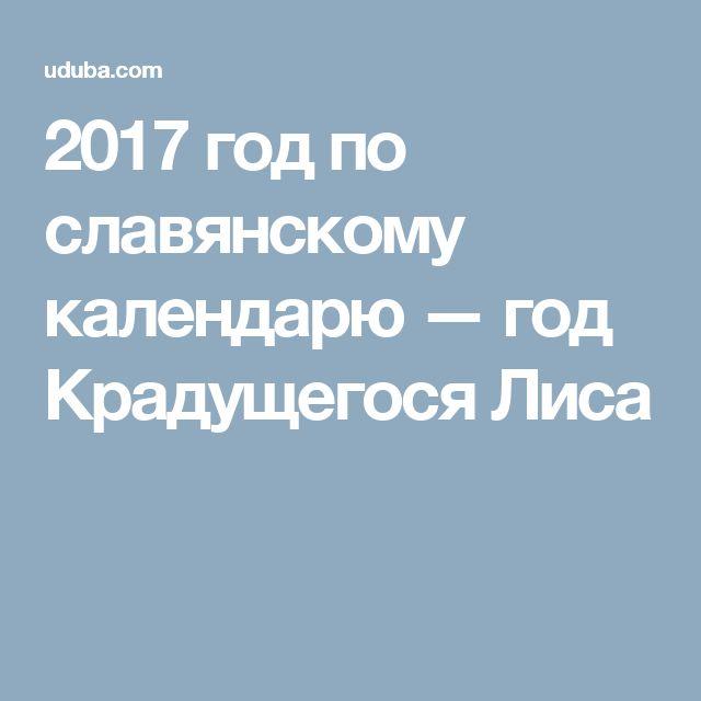 2017 год по славянскому календарю — год Крадущегося Лиса