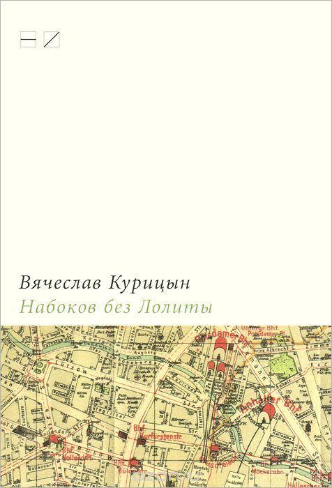 """Книга """"Набоков без Лолиты. Путеводитель c картами, картинками и заданиями"""""""